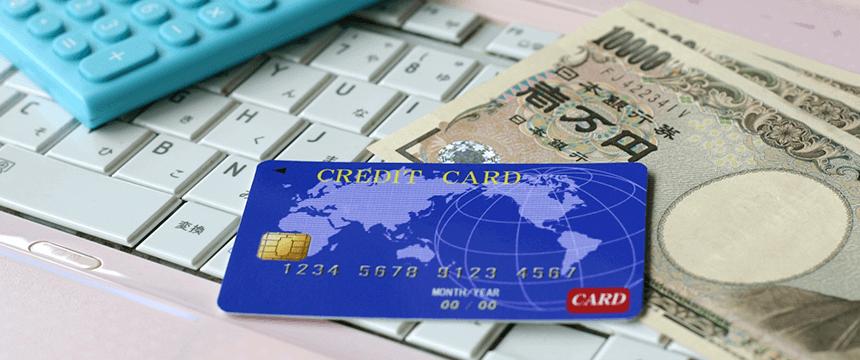 クレジットカードとお札