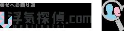 幸せへの回り道~浮気探偵.com