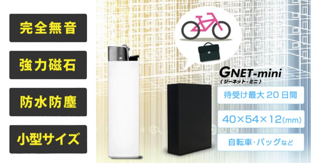 GPSレンタル「GNET-Mini」