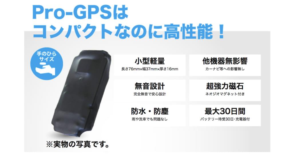 GPSレンタル「Pro-GPS」
