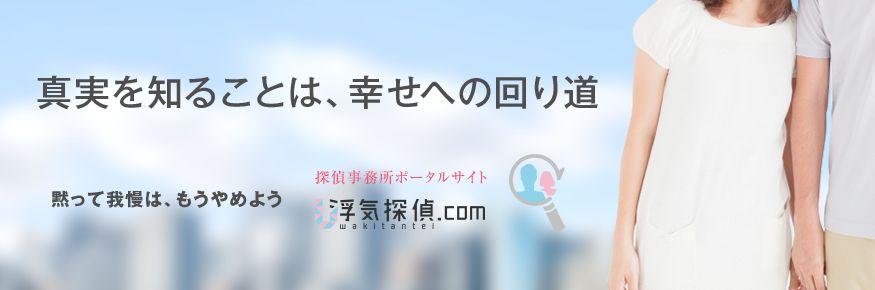 浮気探偵.com
