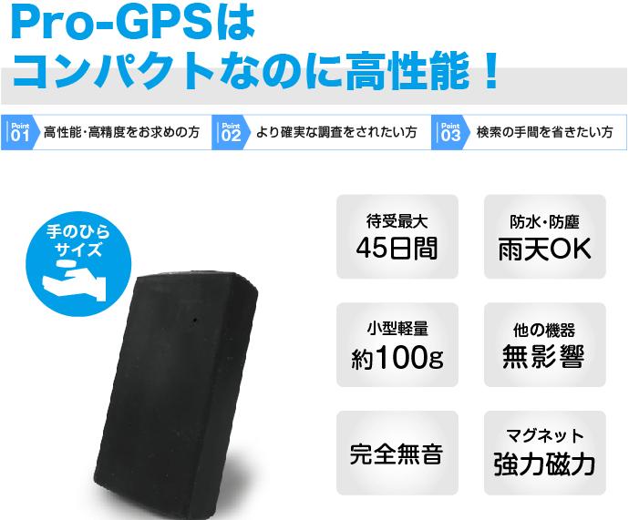 Pro-GPS