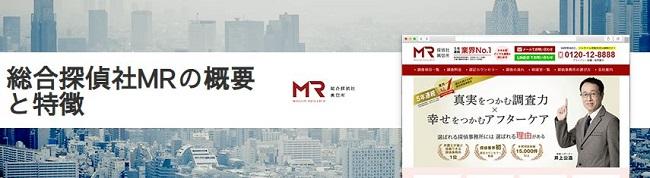 総合探偵社MR