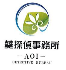 葵探偵事務所