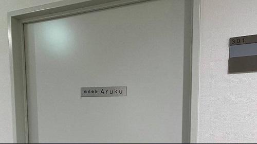 あるく探偵調査室ドア