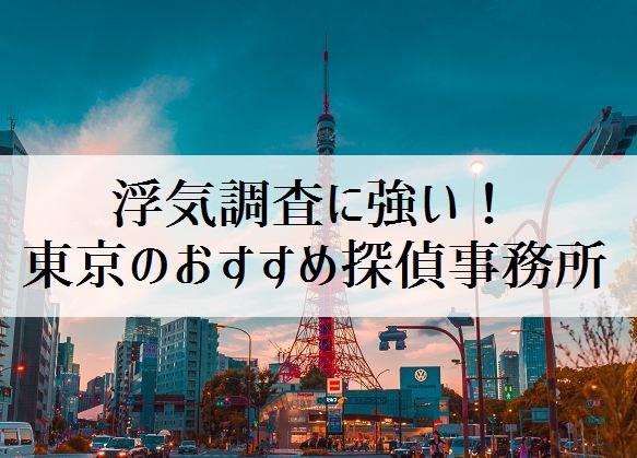 東京で浮気調査に強い探偵社